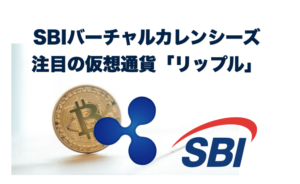 SBIバーチャルカレンシーズが取り扱う仮想通貨リップルについて
