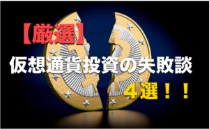 【厳選!】仮想通貨投資の失敗談4選!〜失敗する人の特徴と借金