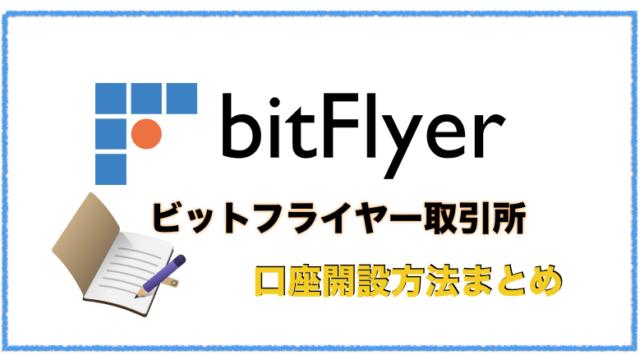 bitflyer(ビットフライヤー)口座(アカウント登録)開設方法〜わかりやすい手順で解説