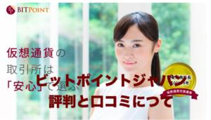 ビットポイントジャパン(bitpoint)〜MT4が使える仮想通貨取引所、評判と口コミ