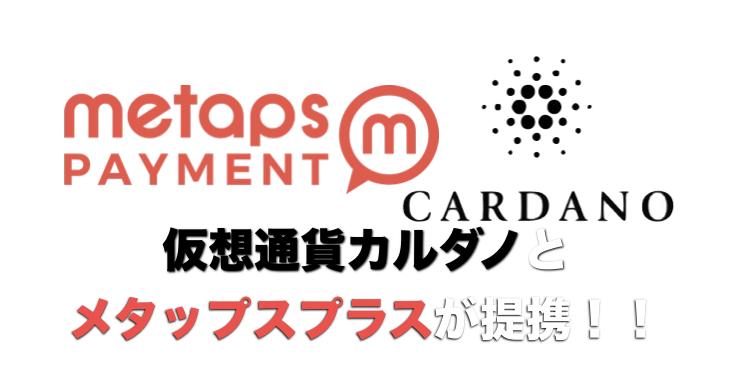 仮想通貨カルダノ(ADA)が韓国大手メタップスプラスと提携