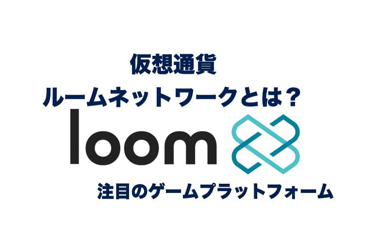 仮想通貨Loom Network(ルーム)とは?Dappゲームの特徴と購入方法(買い方)