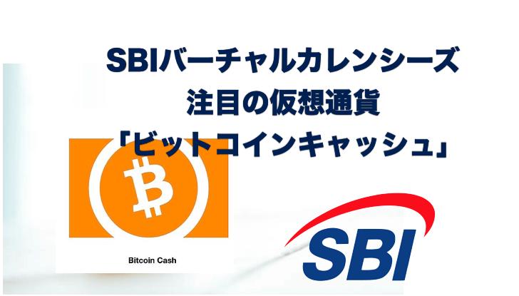 SBIバーチャルカレンシーズが注目するビットコインキャッシュ(BCH)について