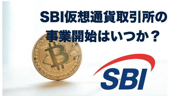 SBI仮想通貨取引所はいつから?〜注目を集めるバーチャルカレンシーズ