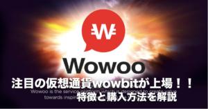 仮想通貨WowbitがBit-Zに上場!〜特徴と購入方法について