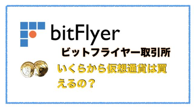 ビットフライヤー(bitflyer)でビットコインはいくら(何円)から買える?〜最小購入単位について