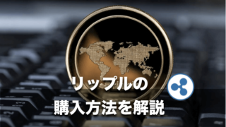 与沢翼氏が仮想通貨リップル Xrp を投資し12億円の利益で儲けていた 暗号資産 仮想通貨 の将来の可能性 初心者からの運用方法