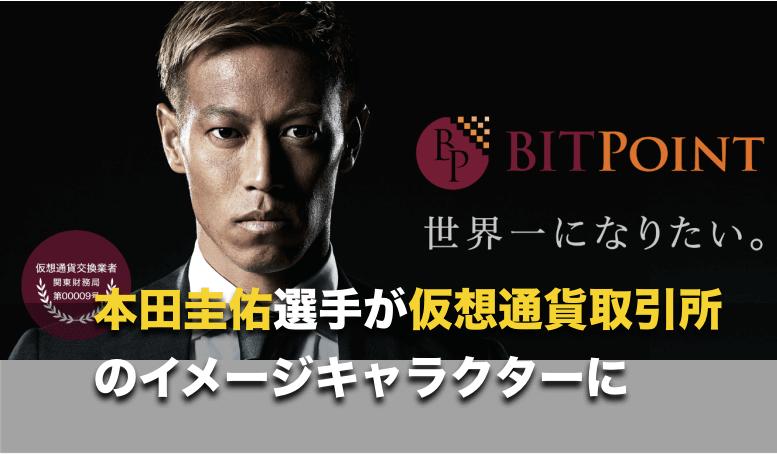 本田圭佑が独自トークン「KSK HONDAコイン」を発行 – 月刊暗号資産online