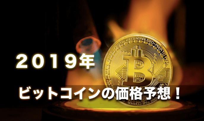 ビットコイン2019年の価格は上がるのか?下がるのか?予想を検証