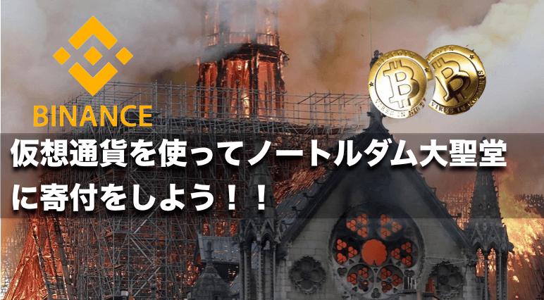 ノートルダム寺院修復支援 仮想通貨で | CRIPCY