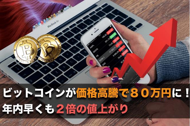ビットコインが80万円に到達!〜買うチャンスはリップルか?