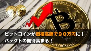 ビットコインが90万円を突破!〜リップルも同時に高騰中。