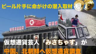 仮想通貨芸人「みさちゃす」が中国、北朝鮮へ極秘潜入調査!
