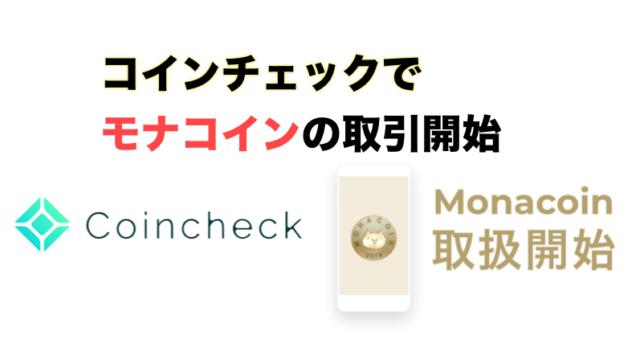 コインチェックでモナコインが買える!〜取り扱い開始