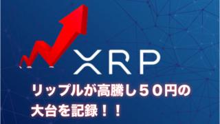 仮想通貨リップルが50円を超える価格上昇〜バブル発生の前段階?
