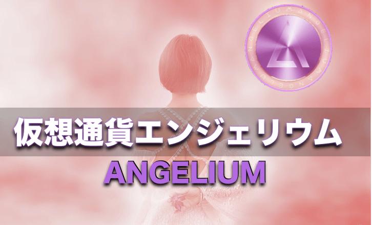 エンジェリウム(Angelium)〜ICO仮想通貨の将来性と買い方・運用方法について