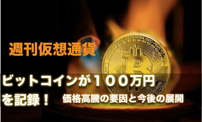 ビットコインの価格が100万円を記録!〜高騰の要因と今後の展開について