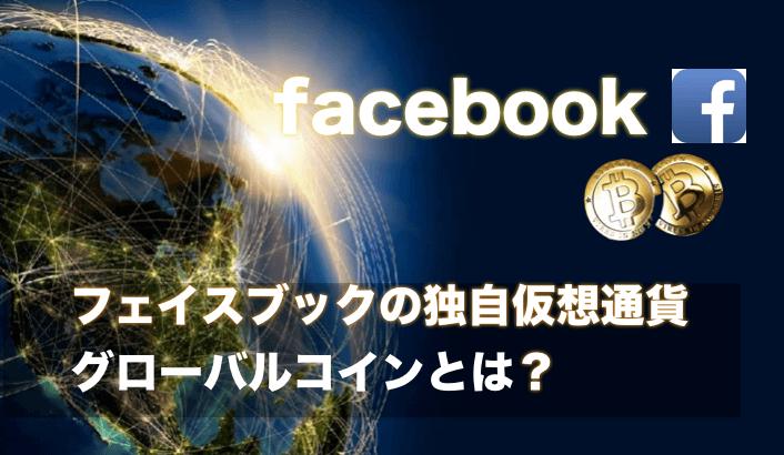 フェイスブックの仮想通貨グローバルコインとは?将来性と展望について