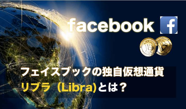 フェイスブックの仮想通貨(リブラ Libra)とは?将来性と展望について