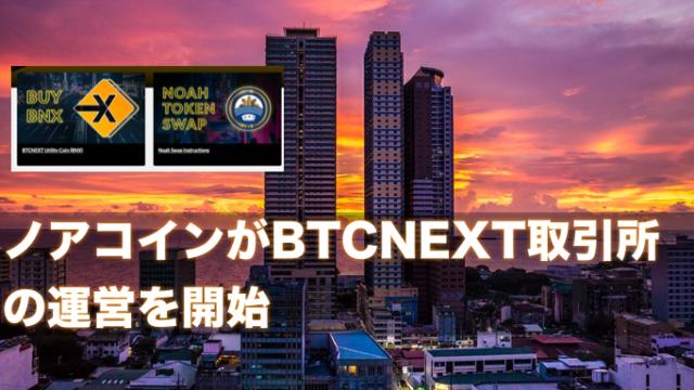 ノアコインがBTCNEXT取引所の運営を開始〜今後の価格と展望について