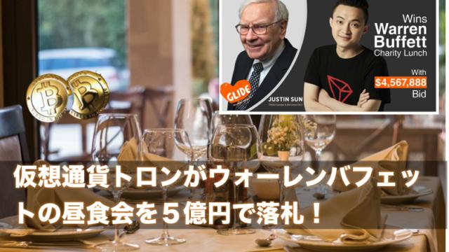 【歴史的】仮想通貨トロン(TRON)がバフェットの昼食会を落札!参加者は?