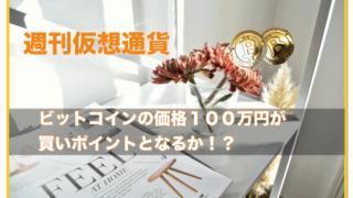 ビットコイン100万円は一つの買いポイントか?〜年末にかけての展望