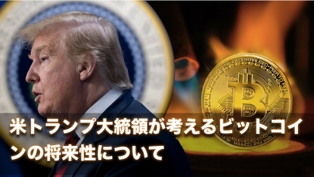 ドナルド・トランプ大統領のビットコイン(仮想通貨)への考え〜否定的だが今後は
