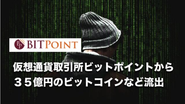 ビットポイント取引所がハッキング被害を受け35億円が流出〜原因と今後対応について