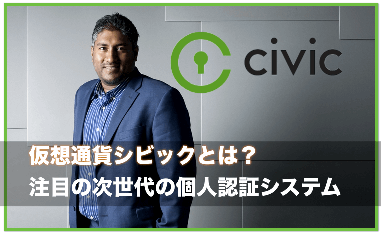 仮想通貨シビック(CVC)とは?今後の将来性と特徴について