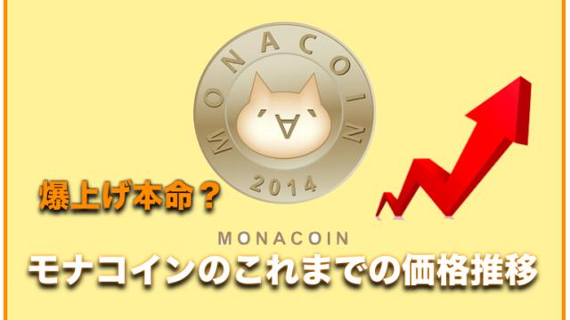仮想通貨モナコイン(MONA)が価格高騰!〜1年で驚異の600倍値上がりを記録