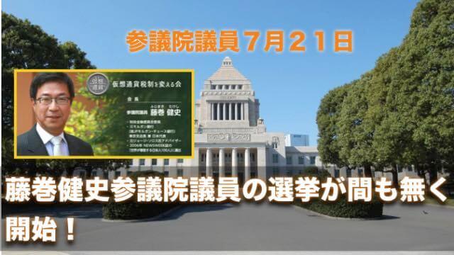 藤巻健史氏の参議院議員選挙が間も無く!〜仮想通貨税制の改善に尽力中