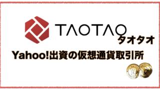 ヤフー出資のTAOTAO(タオタオ)仮想通貨取引所の評判と口コミ