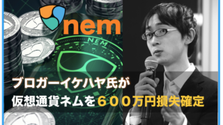 イケハヤ氏が仮想通貨ネム(nem)を600万円損失確定〜その理由とは?