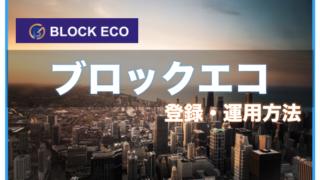 BlockEcoToken(ブロックエコトークン)の運用方法と使い方〜配当と評判を検証