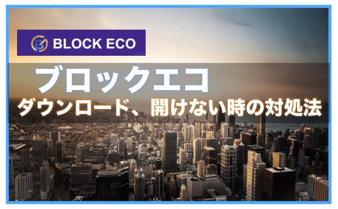 ブロックエコが開けない、ダウンロードできない。〜不具合の対処法について