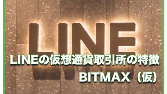 LINEの仮想通貨取引所「BITMAX(仮)」とは?特徴と将来性について