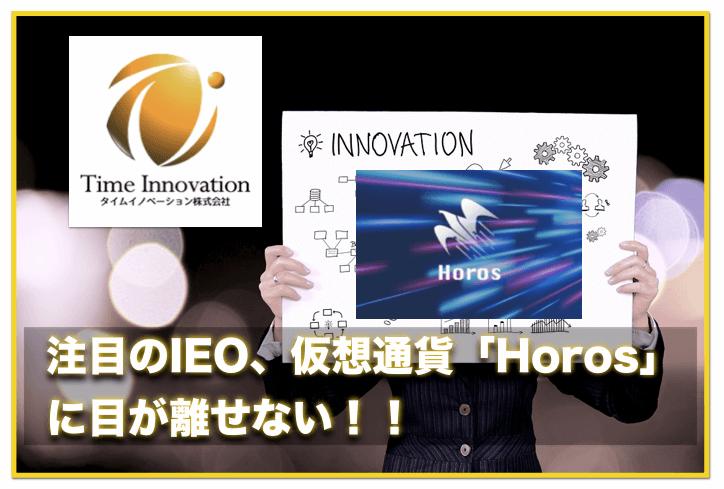 仮想通貨Horos(ホロス)とは?〜注目のIEOと価格、そして将来性について
