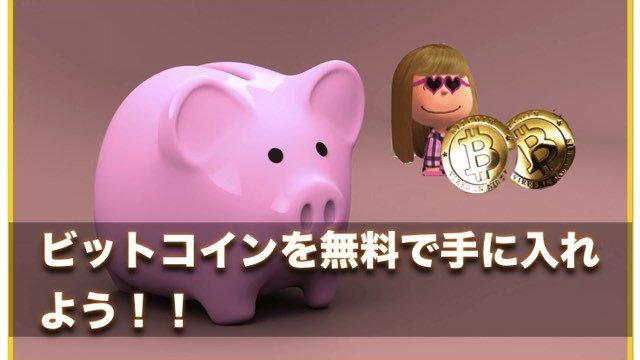 ビットコインなどの仮想通貨を無料で手に入れよう!〜Gポイントを活用