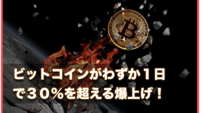 ビットコインが価格高騰し再度100万円を記録〜中国のブロックチェーン発言