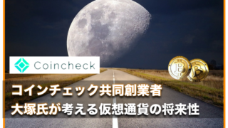 コインチェックの創業者・大塚雄介氏が考える仮想通貨の重要性