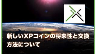 新しい仮想通貨XPが購入できる取引所とスワップ(交換)方法について