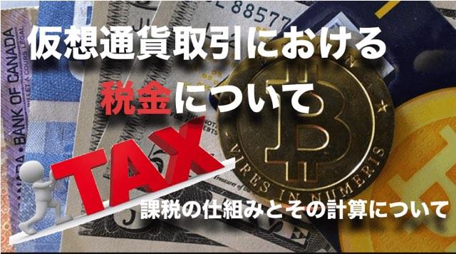 仮想通貨取引における税金について〜利益の課税方法とその仕組み