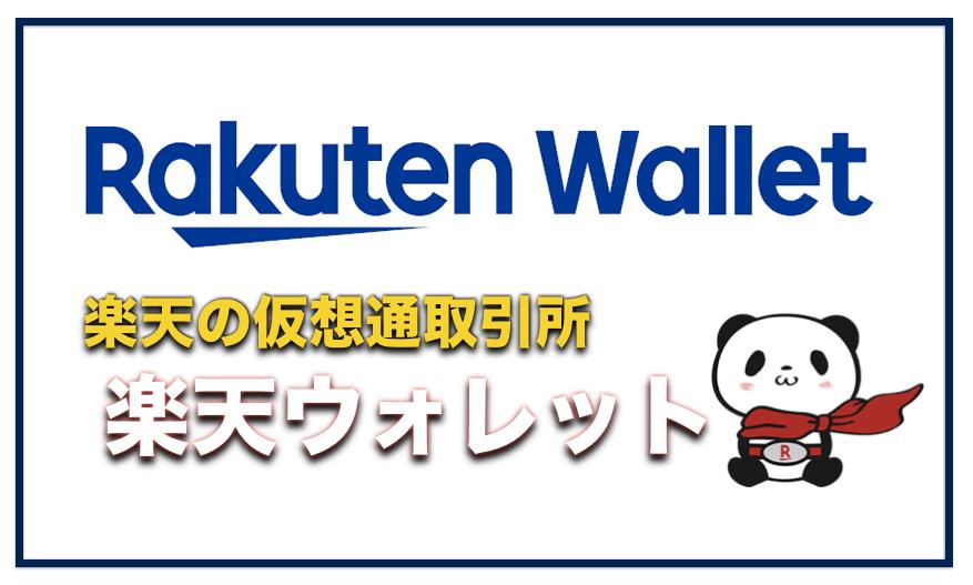 楽天ウォレット〜仮想通貨取引所の評判と口コミ・手数料について