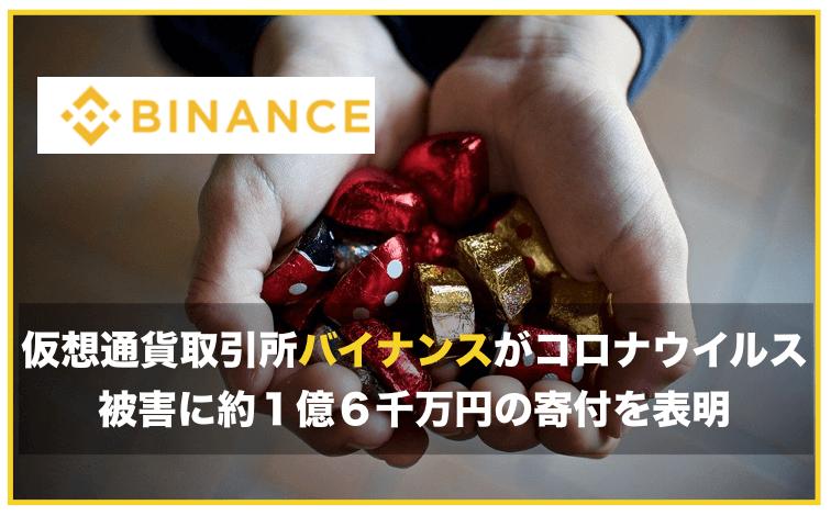 仮想通貨取引所「バイナンス」が新型コロナウイルス で1億6300万円を寄付