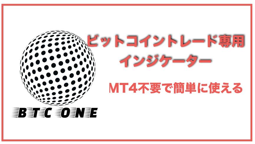 BTC ONE〜矢印サインツールのトレード用インジケーターの評判と口コミ