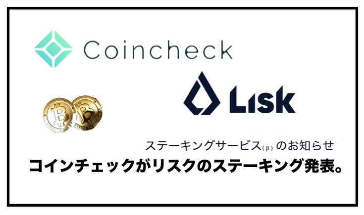 コインチェックが仮想通貨リスク(LSK)のステーキングを開始!〜報酬はいくら?