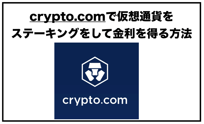Crypto.comで仮想通貨レンディング(ステーキング)で報酬を得る方法