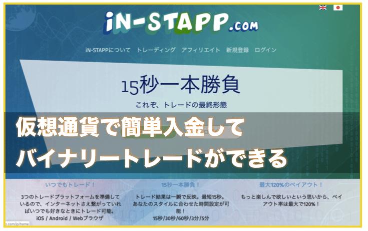 in-stapp〜仮想通貨を使ったバイナリーオプション