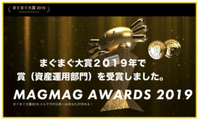 まぐまぐ大賞2019年で「資産運用(予想的中!)」部門賞の3位に入賞