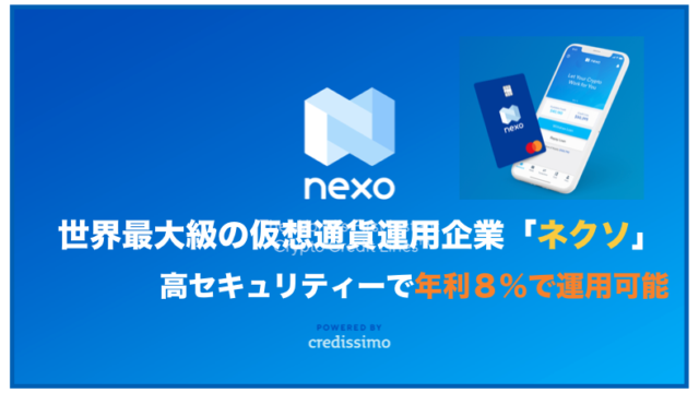 NEXO(ネクソ)〜世界最大のレンディング企業で仮想通貨を預けて金利8%がもらえる!